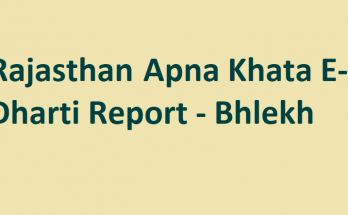 राजस्थान-अपना-खाता-E-Dharti-रिपोर्ट-ऑनलाइन
