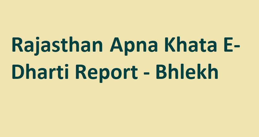 राजस्थान अपना खाता जमाबंदी नकल रिपोर्ट