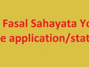 Bihar Fasal Sahayata Yojana Application