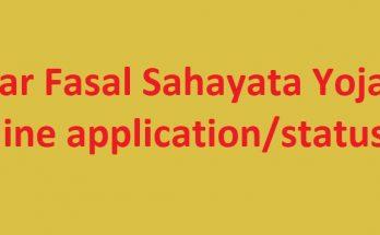 Bihar Fasal Sahayata Yojana Application