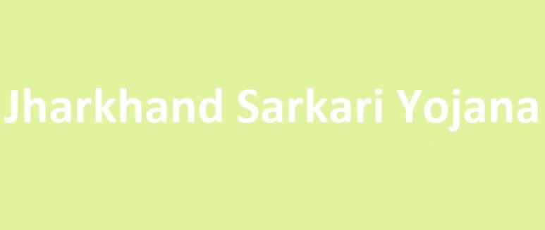 Jharkhand Sarkar ki Yojana 2020