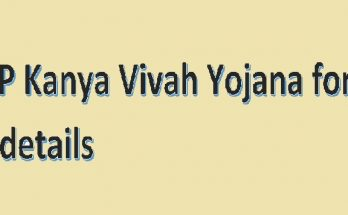 MP Kanya Vivah Yojana Form in Hindi