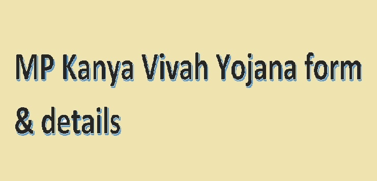 Mukhyamantri kanya Vivah yojana Form 2021
