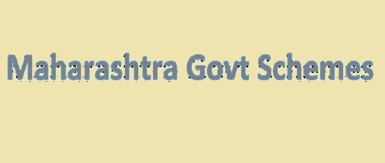 महाराष्ट्र सरकार की योजना 2020