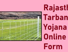 राजस्थान तारबंदी योजना ऑनलाइन फॉर्म