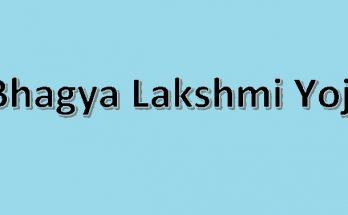 UP Bhagyalakshmi Yojana 2020 Application Form