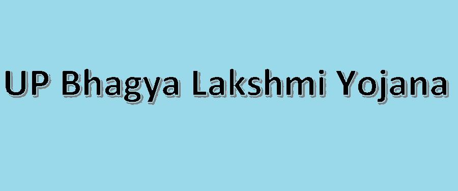 UP Bhagya Laxmi Yojana Registration 2020