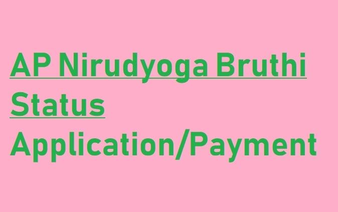 AP Nirudyoga Bruthi Status 2020 online