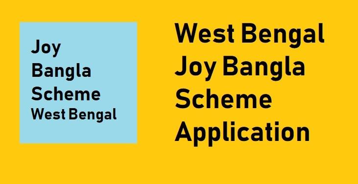 Joy Bangla Scheme Form 2020