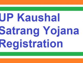 UP Kaushal Satrang Yojana Registration 2020