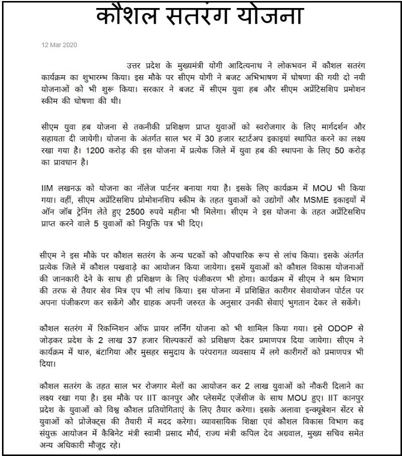 UP Kaushal Satrang Yojana online