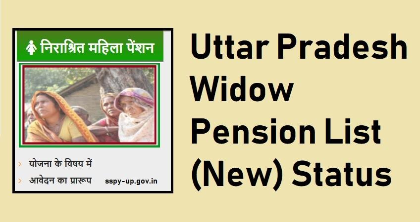 UP Widow Pension List 2020
