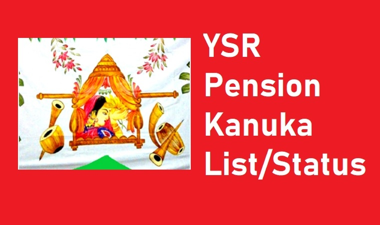 YSR Pelli Kanuka Status 2020 online