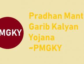 PM Garib Kalyan Yojana Registration