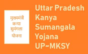UP Kanya Sumanagala Yojana Form 2020 pdf
