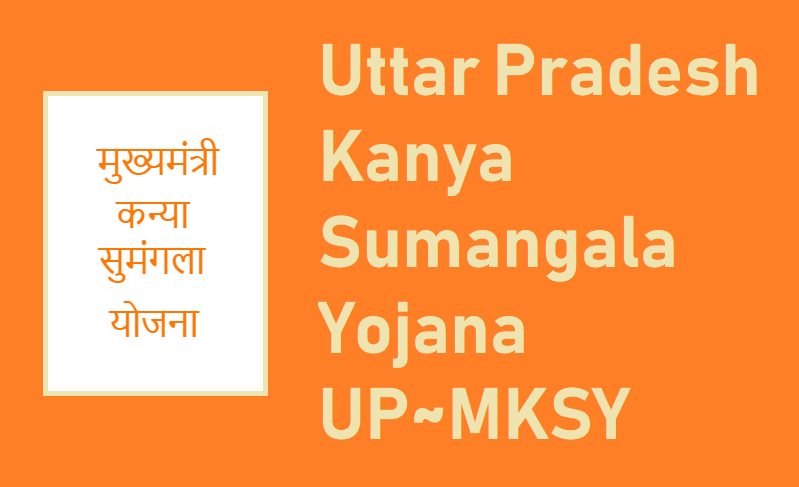 UP Kanya Sumanagala Yojana Form 2021 pdf