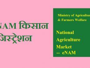 e nam किसान रजिस्ट्रेशन ऑनलाइन 'enam.gov.in' ई-नाम पंजीकरण