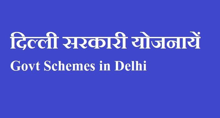 दिल्ली सरकारी योजनायें