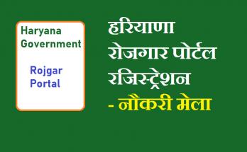 Haryana Rojgar Portal Registration online