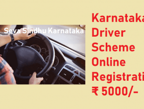 Karnataka Driver Scheme 2020