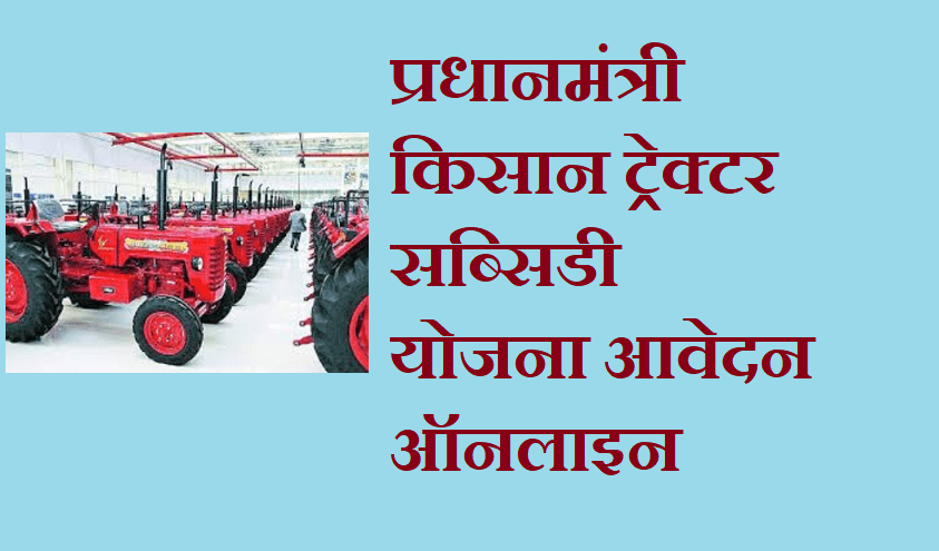 PM Kisan Tractor Yojana 2020