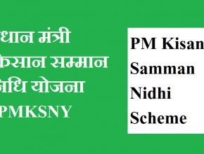 PM Kisan Yojana Apply Online 2020