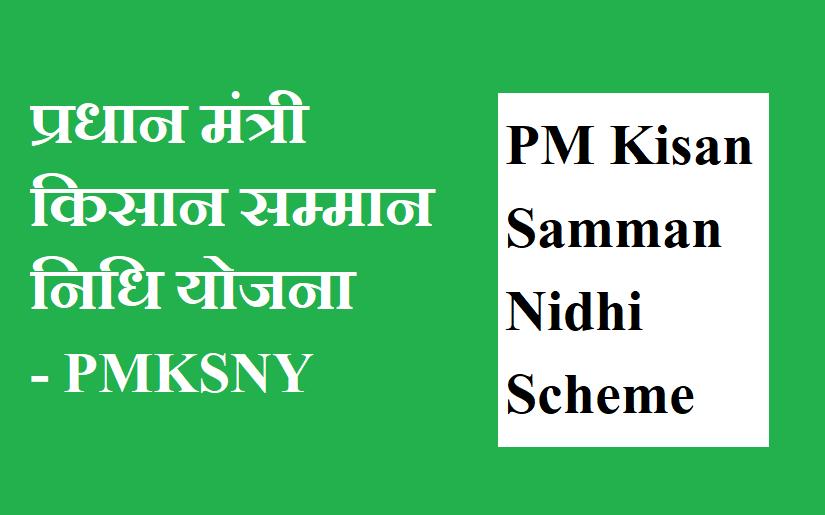 प्रधानमंत्री किसान सम्मान योजना
