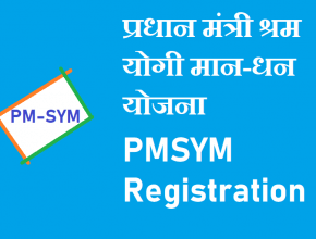 PM Shram Yogi Mandhan Yojana Registration 2020