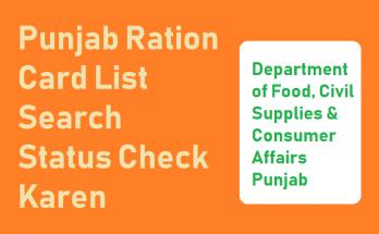Punjab Ration Card List 2020 pdf