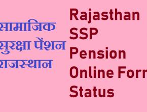 RajSSP Pension Form 2020 online