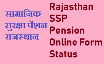 RajSSP Pension Form 2020 online