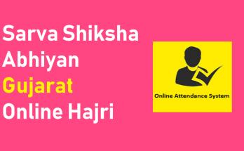 SSA Gujarat Online Hajri