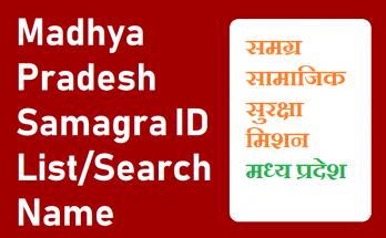 Samagra Portal ID List 2020