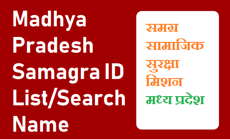 SSSM MP Samagra Portal ID 2021