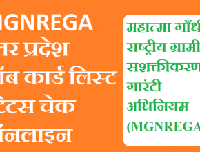 UP NREGA Job Card List 2020