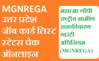 UP NREGA Job Card List 2020