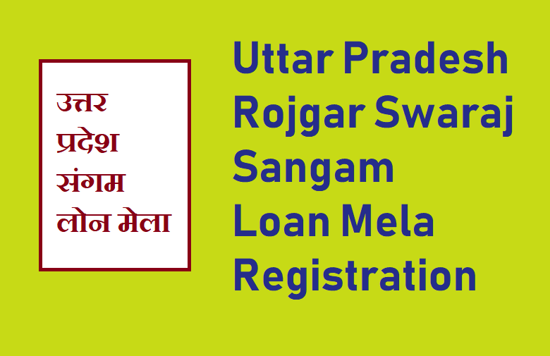 UP Sangam Loan Mela Registration
