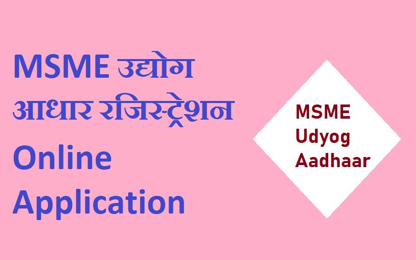 Udyog Aadhar Registration 2021