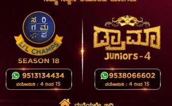 Zee Kannada Saregamapa Auditions 2020