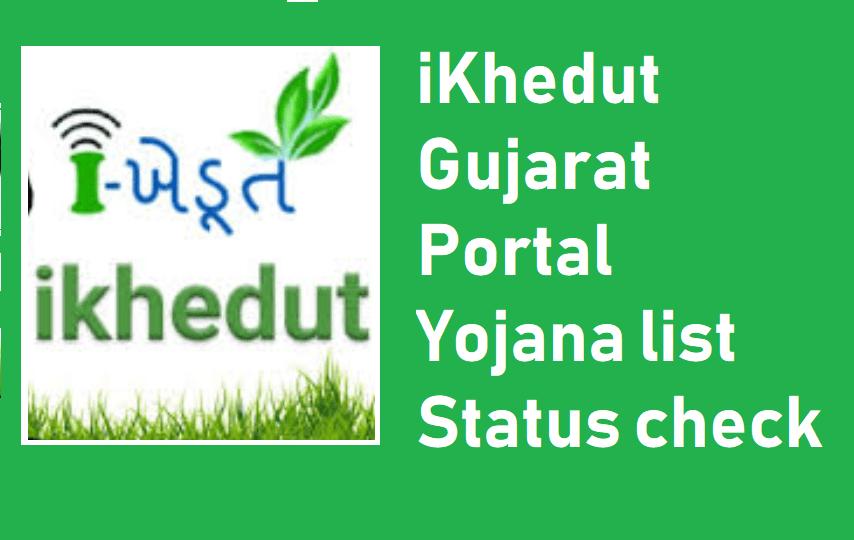 ikhedut portal 2020 yojana list