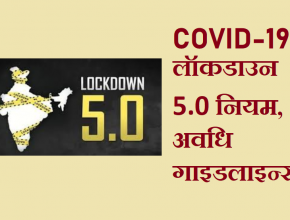 lockdown 5.0 niyam