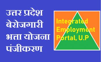 उत्तर प्रदेश बेरोजगारी भत्ता योजना