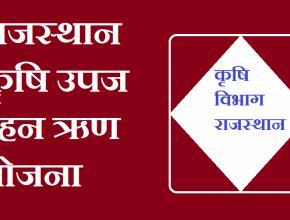 राजस्थान कृषि उपज रहन ऋण योजना