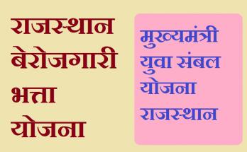 राजस्थान बेरोजगारी भत्ता योजना