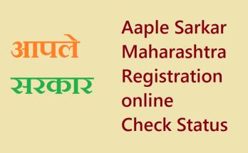 Aaple Sarkar Registration online