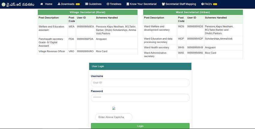Jagananna Navasakam Form online