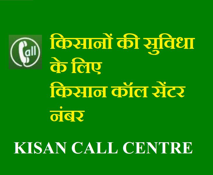 Kisan call center