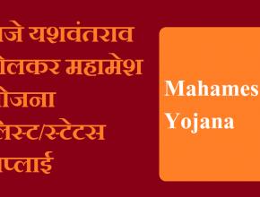 Mahamesh Yojana Labharthi List