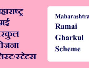 Maharashtra Ramai Gharkul Yojana List