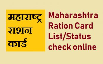Maharashtra Ration Card